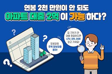 연봉 2천 만원이 안 되도 아파트 대출 2억이 가능하다?