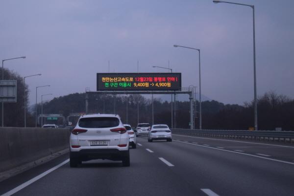 지난 12월 23일부터 천안논산고속도로의 요금이 최대 48% 인하됐습니다.
