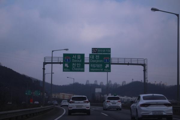 천안논산고속도로 천안분기점