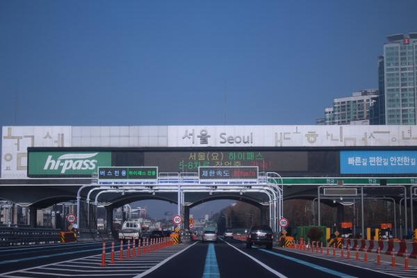 경부고속도로 서울요금소.