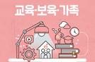 [교육·보육·가족] 고교 2·3학년 무상교육