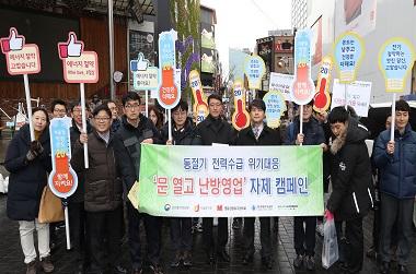 20일부터 '문 열고 난방영업' 집중 단속…과태료 최대 300만원
