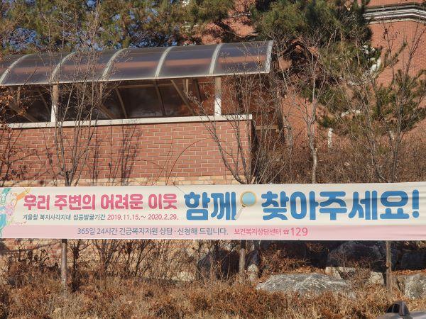 겨울철 복지 사각지대 집중발굴 플랜카드가 걸려있따.