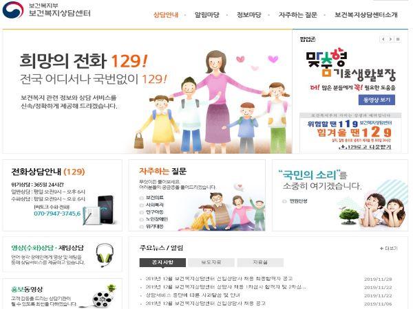 보건복지 상담센터의 대표 홈페이지. 다양한 정보를 안내하고 있다.(홈페이지 캡처)