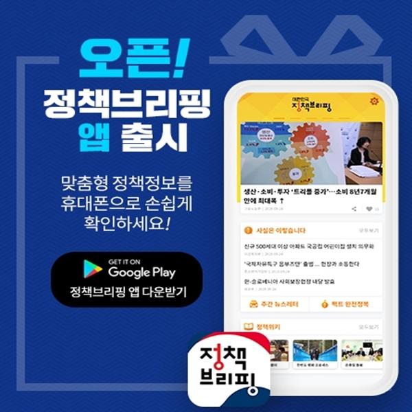 대한민국 정책브리핑 앱이 출시됐다.(출처=정책브리핑 누리집)