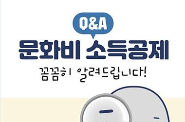[Q&A] 문화비 소득공제, 꼼꼼히 알려드림!