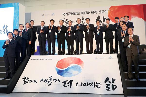 문재인 대통령과 참석자들이 지난 2018년 2월 세종시 정부세종컨벤션센터에서 열린 '국가균형발전 비전 선포식 및 시도지사 간담회'에서 박수를 치며 기념촬영하고 있다.