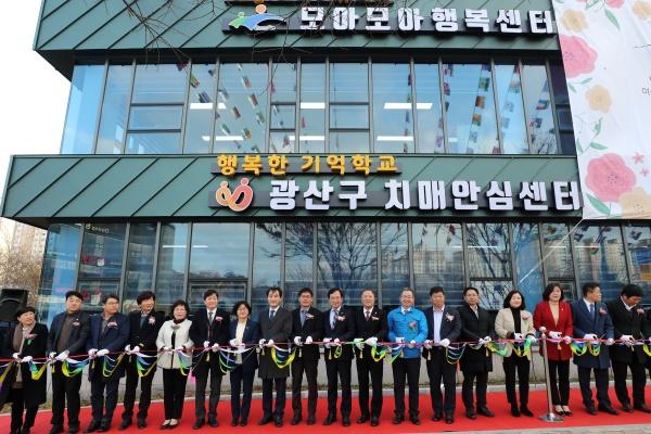 지난해 12월 개소한 광주 광산구 치매안심센터. 지난 연말까지 전국 256개 치매안심센터가 모두 개소했다.(출처=뉴스1)