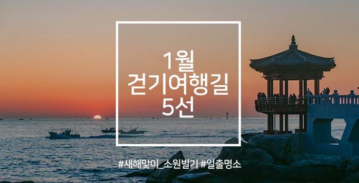 1월 걷기여행길, 새해맞이 소원 빌기 좋은 일출 명소 5곳