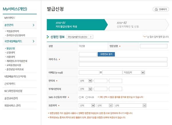 고용노동부 HRD-Net에서 국민내일배움카드 신청하기.(사진 출처=고용노동부 HRD-Net 화면캡쳐)