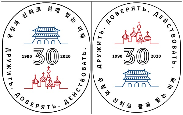 한국과 러시아는 수교 30주년 기념 로고 '기본형'