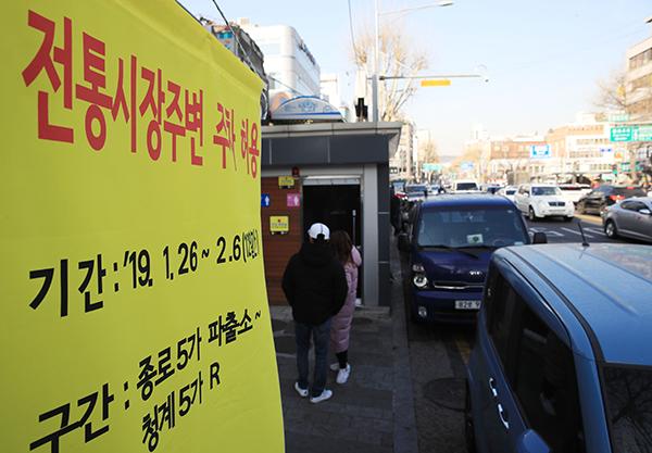 설 명절을 맞아 전국 548개 전통시장 주변 도로에 주차가 허용된다. 사진은 지난해 1월 설 맞아 주차가 허용되었던 서울 광장시장 앞 주차 구역. (사진=저작권자(c) 연합뉴스, 무단 전재-재배포 금지)