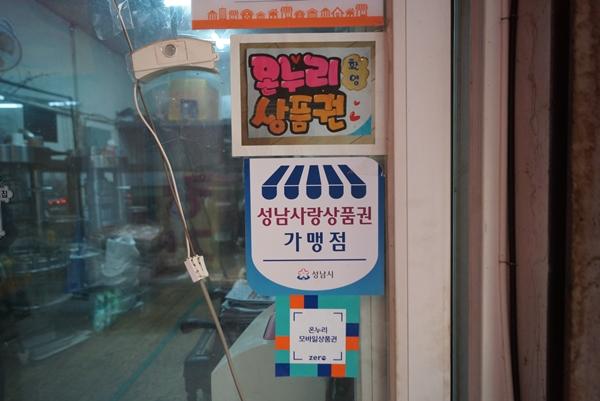 성남 모란시장 상가에 온누리상품권을 환영한다는 문구가 적혀있다.