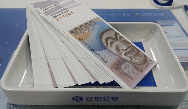 정부는 1월2일부터 다음달 28일까지 지류(종이) 온누리상품권 5% 할인구매 한도를 월 30만원에서 70만원까지 상향했다.