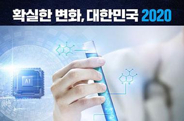 혁신의 DNA, 과학기술 강국 이미지