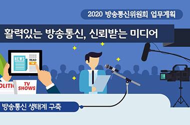 2020 방송통신위원회 업무계획 이미지