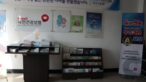 건강보험공단을 지역별 지부에는 건강보험에 관한 팜플렛, 리플렛, 월간지 등이 구비되어 건강보험에 관한 정보를 충분히 얻을 수 있다.