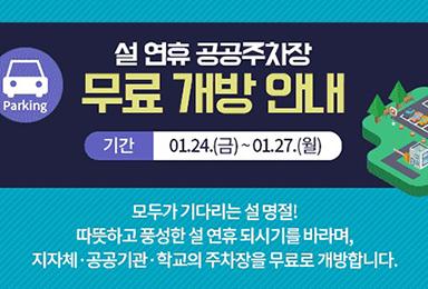 설 연휴, 무료 1만 7572개 공공주차장 '공유포털'서 확인