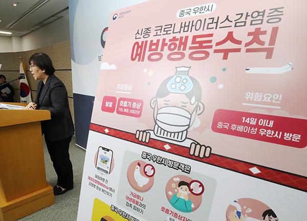 정은경 질병관리본부장이 20일 오후 세종시 정부세종청사에서 신종 코로나바이러스 감염증 관련 브리핑을 하고 있다. (사진=저작권자(c) 연합뉴스, 무단 전재-재배포 금지)