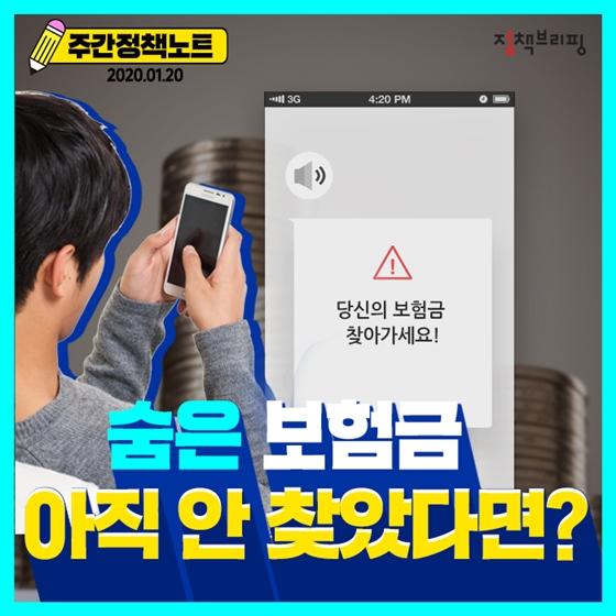 [주간정책노트] '숨은 보험금' 아직 안 찾았다면?