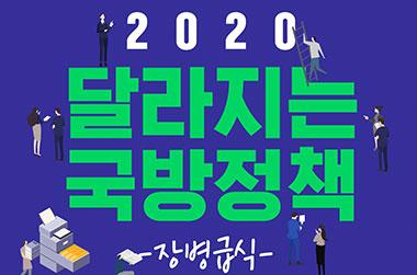 2020 달라지는 국방정책 ③ 장병급식