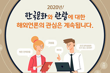 한국문화와 관광에 대한 해외언론의 관심은 계속됩니다