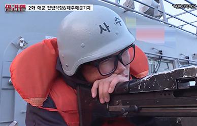 [밀리맨] 함장님만 모르는 수병들의 비밀은? 대한민국 해군 갑판병