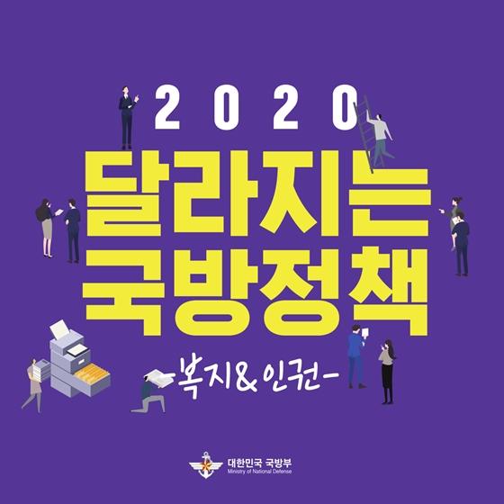 2020 달라지는 국방정책 ② 복지&인권