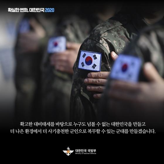 국민과 함께, 평화를 만드는 강한 국방