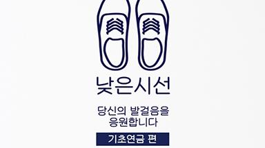 [낮은 시선] 당신의 발걸음을 응원합니다 '기초연금 편'