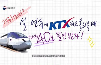 설 연휴 KTX 타고 올라갈 때 최대 40% 할인 받으세요!