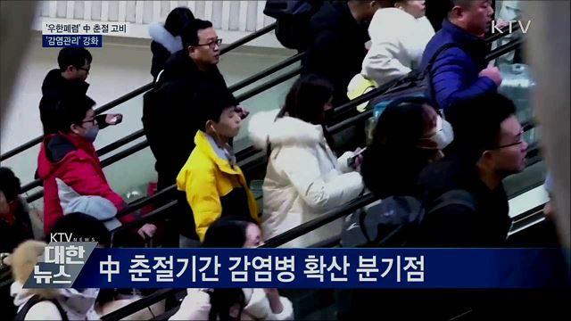 '우한폐렴' 中 춘절 고비···감염관리 강화