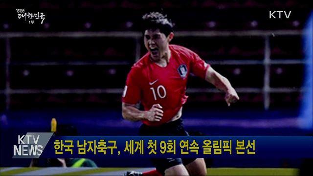 한국 남자축구, 세계 첫 9회 연속 올림픽 본선