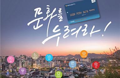 '문화누리카드' 2월부터 발급…1인당 9만원 지원