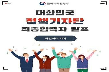 2020년 대한민국 정책기자단 합격자 발표
