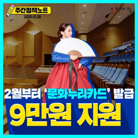 [주간정책노트] 2월부터 '문화누리카드' 발급…9만원...