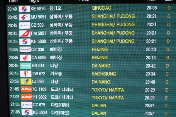 중국발 인천공항행 비행기 도착 안내.