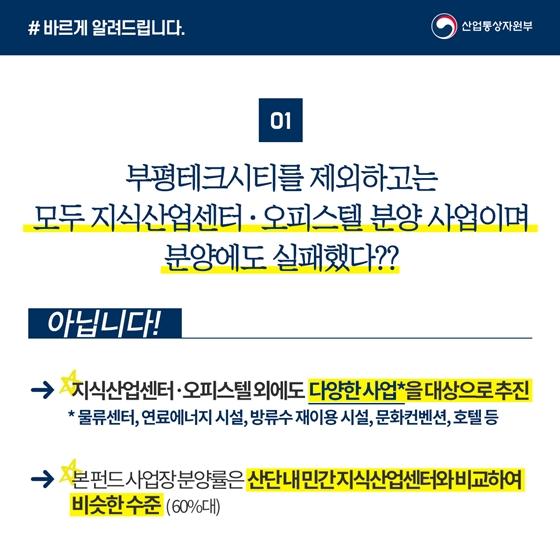 산단환경개선펀드 다양한 사업 대상 추진 중…손실 위험 보완