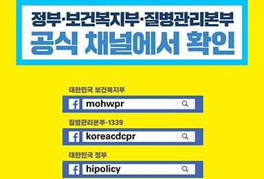 신종 코로나바이러스, 사칭채널 말고 공식채널에서 확인하세요!