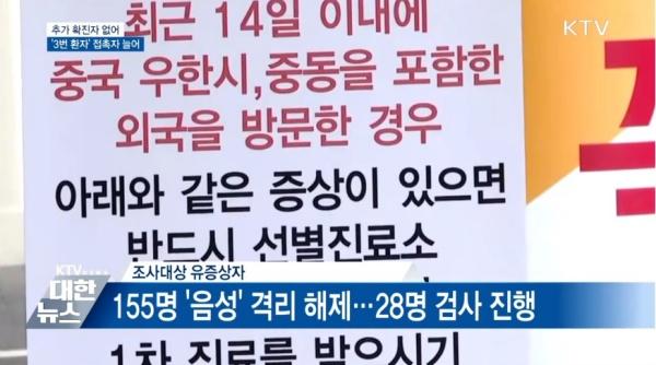 신종 코로나 바이러스 관련 뉴스 화면.(출처=KTV)