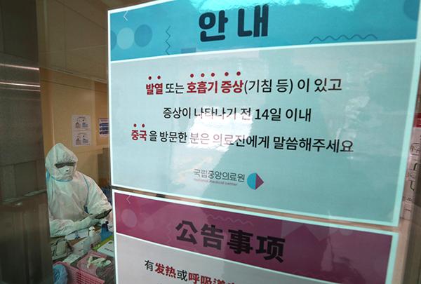 서울 중구 국립중앙의료원 응급실에 신종코로나 관련 안내문이 붙어 있다. (사진=저작권자(c) 연합뉴스, 무단 전재-재배포 금지)