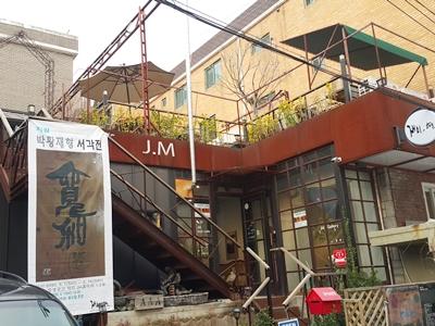[가보니] 40년된 핫도그 공장이 마을 카페로 변하다!