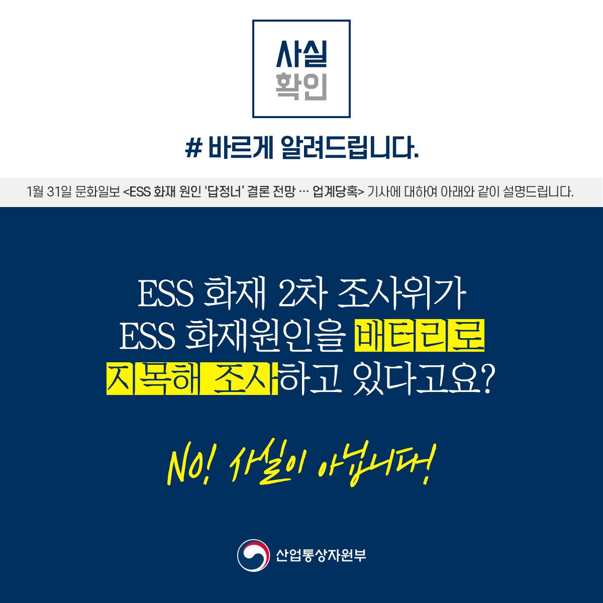 ESS안전 (1).png