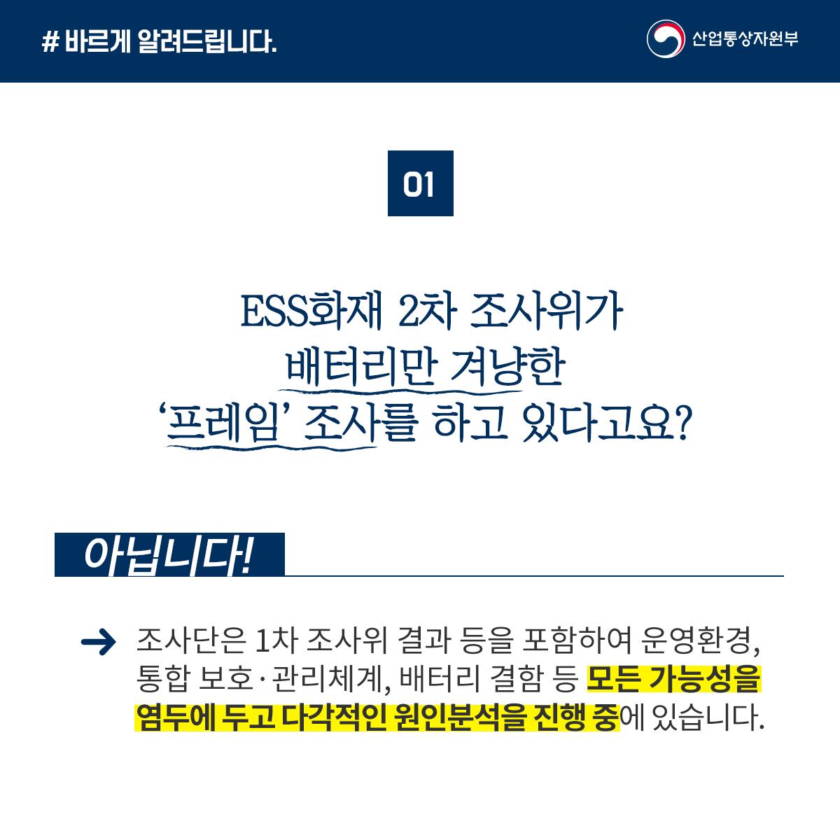 ESS안전 (2).png