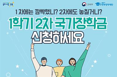 국가장학금 2차 신청 10일까지…신청방법은?