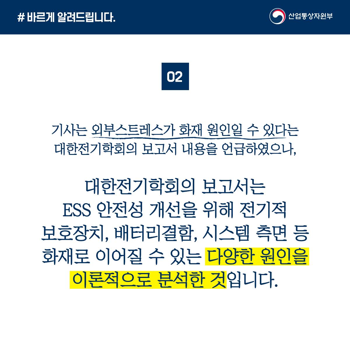 ESS안전 (3).png