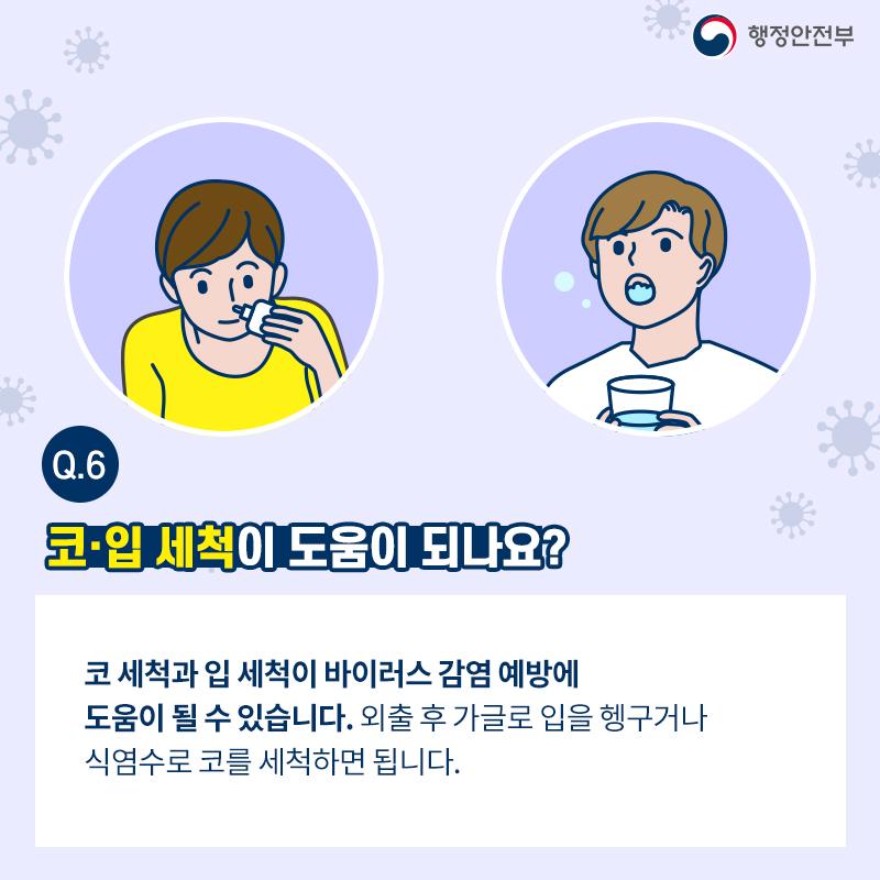 신종 코로나바이러스 팩트체크 8가지