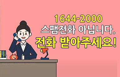 1644-2000 스팸전화 아닙니다. 전화 받아주세요!