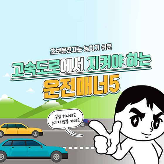 초보 운전자는 놓치기 쉬운 고속도로에서 지켜야 하는 운전매너 5