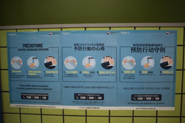 지하철역에 부착된 신종 코로나바이러스 안내 포스터. 중국어로 되어 있습니다.